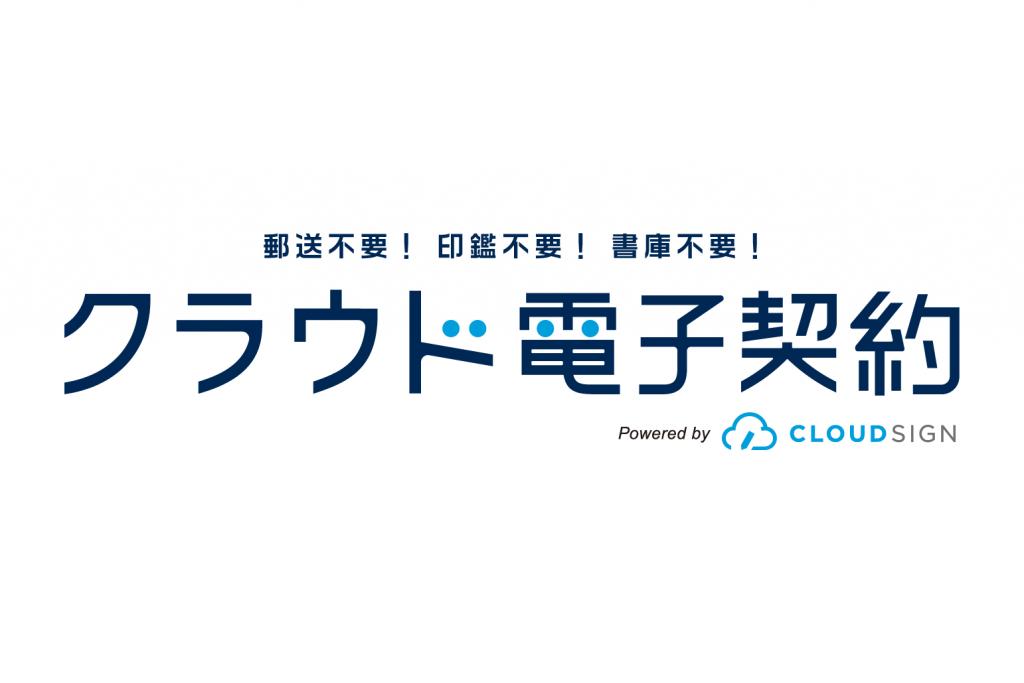 cloud-denshi