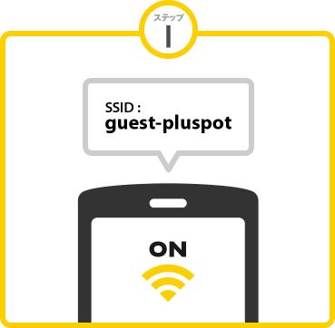 ステップ1 SSID:guest-pluspotを選択
