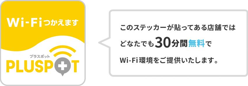 このステッカーが貼ってある店舗ではどなたでも30分無料でWi-Fi環境をご提供いたします!